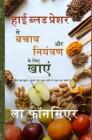 High Blood Pressure se Bachav aur Niyantran ke liye Khaye Cover Image
