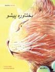بختاوره پيشو (Pashto Edition of The Healer Cat) Cover Image