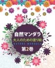 自然マンダラ - Nature mandala - 第2巻: 大人のための塗り Cover Image