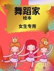 女孩的芭蕾舞者着色书: 2-4岁女孩和幼儿的着& Cover Image