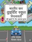 Bharatiya Car Driving School Niyamavali: Sabhi Driveroh Ke Liye Avashyak Pustak Cover Image