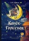 Конёк-Горбунок. Little Magic Horse Cover Image