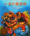 Xiaoshan Di YA Shui Qian = Sam and the Lucky Money Cover Image
