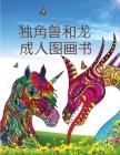 独角兽和龙 - 成人图画书: 非常适合那些喜欢& Cover Image