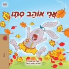 I Love Autumn (Hebrew Children's Book) Cover Image
