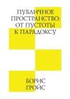 Публичное пространство: Cover Image