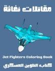 مقاتلات نفاثة: Jet Fighters Coloring Book كتاب ا Cover Image