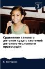 Сравнение закона о детск Cover Image