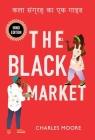 The Black Market: कला संग्रह का एक गाइ&# Cover Image