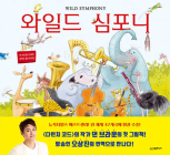 Wild Symphony Cover Image