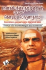 Chanakya Niti yavm Kautilya Arthashastra (Tamil) Cover Image