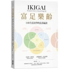 Ikigai:the Japanese Secret to a Long and Happy Life Cover Image