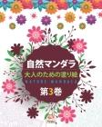 自然マンダラ - Nature mandala - 第3巻: 大人のための塗り Cover Image