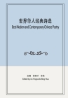 世界华人经典诗选: Best Modern and Contemporary Chinese Poetry Cover Image