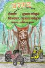 Bargad: A Childrens Picture Book in Hindi Cover Image