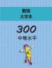 数独 大字本 - 300 中等水平: 有趣的数独谜题,$ Cover Image