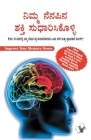 Improve Your Memory Power (Kannada) Cover Image