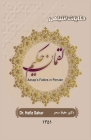 Aesop's Fables in Persian: Luqman Hakim Cover Image