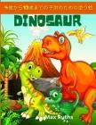 Dinosaur 4歳から10歳までの子供のための塗り絵: 恐 Cover Image