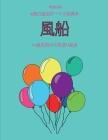 7+歳児向けの色塗り絵本 (風船): この本は40枚{ Cover Image