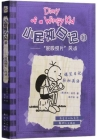 Diary of a Wimpy Kid 5 (Book 2 of 2) (New Version) Cover Image