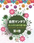 自然マンダラ - Nature mandala - 第4巻: 大人のための塗り Cover Image