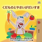 I Love to Eat Fruits and Vegetables (Japanese Edition) (Japanese Bedtime Collection) Cover Image