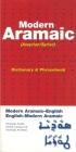 Modern Aramaic-English/English-Modern Aramaic Dictionary & Phrasebook: Assyrian/Syriac Cover Image