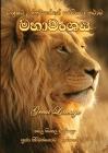 Mahawanshaya Cover Image