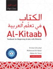 Al-Kitaab Part One with Website PB (Lingco): A Textbook for Beginning Arabic, Third Edition Cover Image