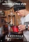 Sawada Coffee Style Cover Image