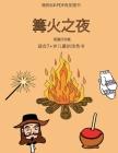 适合7+岁儿童的涂色书 (篝火之夜): 本书共包含 Cover Image