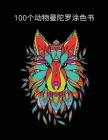 100个动物曼陀罗涂色书: 美丽而复杂的动物彩& Cover Image