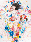A Bouquet of a Thousand Flowers: Art of Senbon Umishima Cover Image