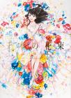 A Bouquet of a Thousand Flowers: Art of Senbon Umishima Cover Image
