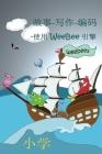 Story-Writing-Coding (Chinese translation) Cover Image