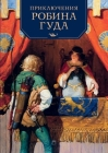 Приключения Робина Гуда: Cover Image