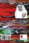 Nujat Al-Raid Wa-Shirat Al-Warid Mutaradif Wa-Al-Mutawarid Cover Image