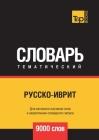 Русско-иврит тематическ& Cover Image