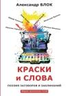 Краски и слова Cover Image