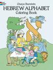 Hebrew Alphabet Coloring Book (Dover Children's Bilingual Coloring Book) Cover Image