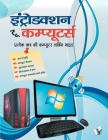 Introduction To Computers (Hindi) Cover Image
