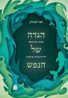 Haggada Shel Hanefesh Cover Image