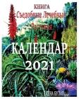 Книга. Календар 2021: Съедобн& Cover Image