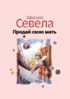 Продай свою мать: Роман Cover Image