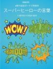 7+歳児向けの色塗り絵本 (スーパーヒーロー&# Cover Image