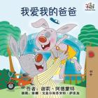 I Love My Dad: Mandarin Chinese language children's book (Chinese Bedtime Collection) Cover Image
