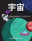 宇宙 子供のためのカラーリングブック: 対 Cover Image