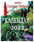 Книга. Календар 2022: Съедобн& Cover Image