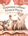 Цирковые собаки Роско и Р Cover Image
